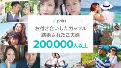Pairs(ペアーズ) 恋活・婚活マッチングアプリ ScreenShot7