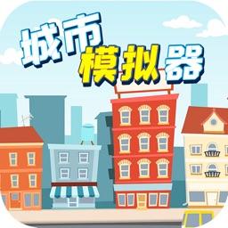 城市模拟器 - 模拟城市建设游戏