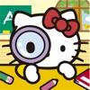ハローキティの探偵ゲーム - iPhoneアプリ