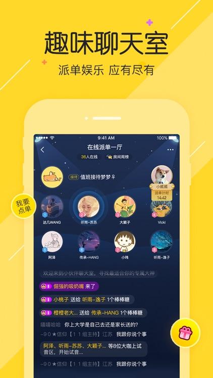 小伙伴—玩游戏交朋友 screenshot-3
