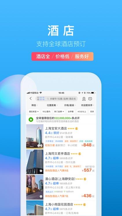 携程旅行-酒店机票火车票预订 screenshot-5
