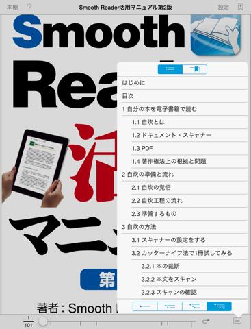 Smooth Readerのおすすめ画像4
