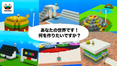 トッカ・ビルダー(Toca Builders)のおすすめ画像5