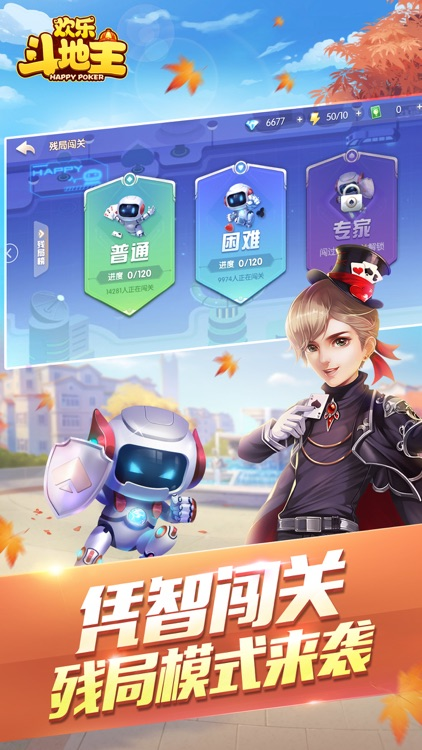 欢乐斗地主 screenshot-5