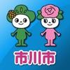 市川市防災アプリ - iPhoneアプリ