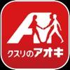 クスリのアオキ公式アプリ