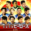 サッカー日本代表ヒーローズ - iPadアプリ