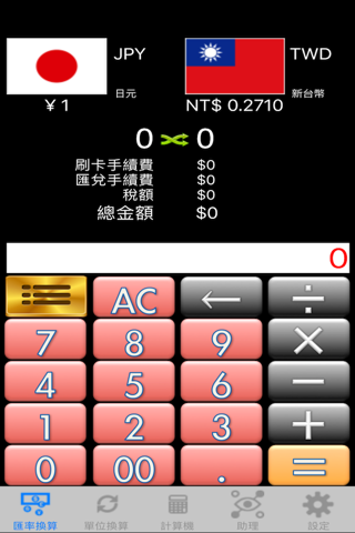 EZCalculator (Multi-Function) - náhled