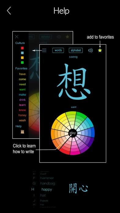 Cantonese Words & Writing ! screenshot 7