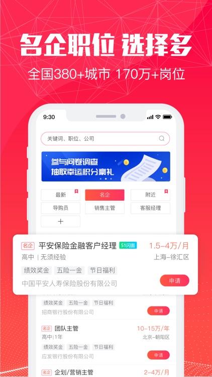 51米多多-城市服务业招聘求职找工作平台 screenshot-4