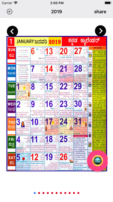 Kannada Sanatan Calendar 2019 - by Sudhirbhai Ubhada