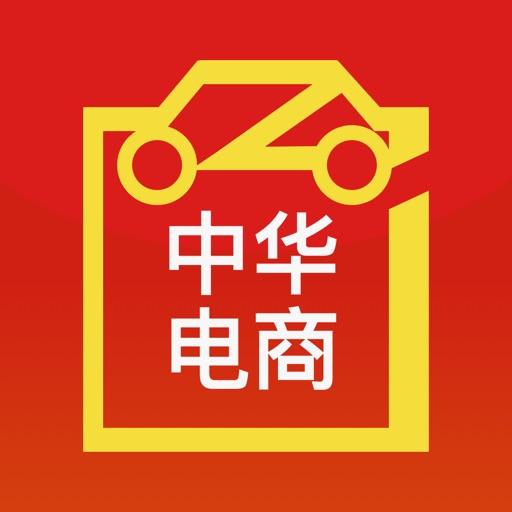 中华电商 iOS App