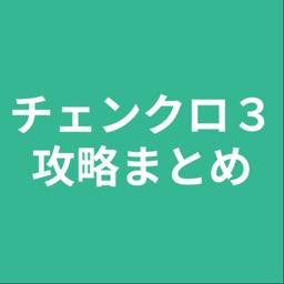 攻略まとめ for チェンクロ3