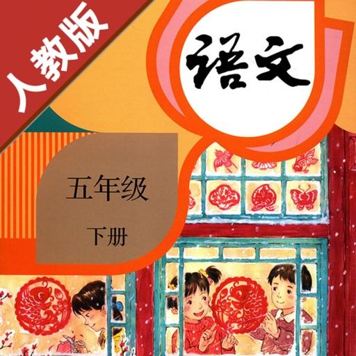 小学语文五年级下册部编版