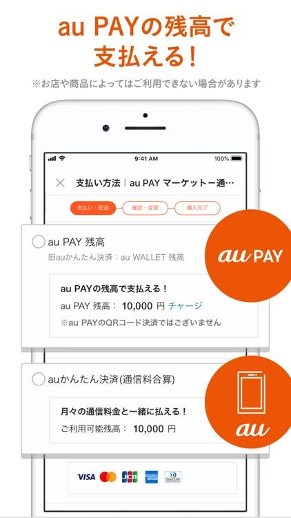 au PAY マーケット 通販/ショッピング/お買い物アプリ screenshot-5