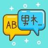 ◉ Translator app free ◉ - iPhoneアプリ