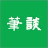 Muhua Qi - 筆談ヘルパー アートワーク