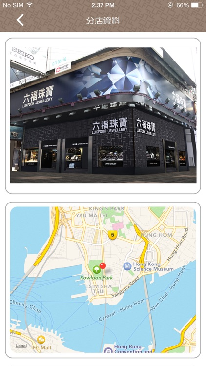 六福珠寶 - 金價速遞 screenshot-3