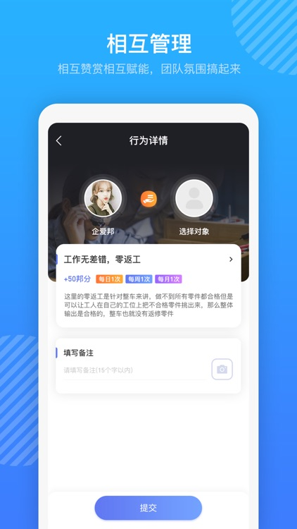 企汇邦 screenshot-2