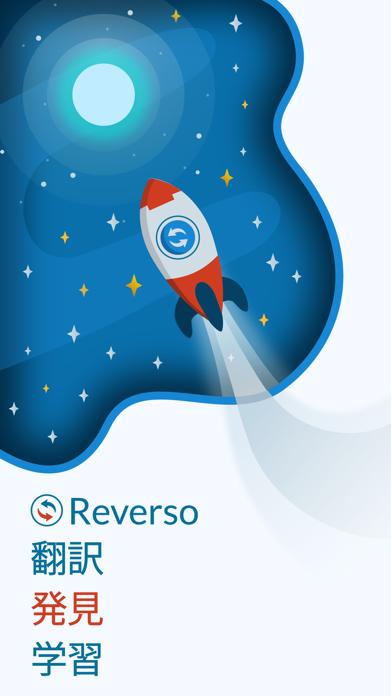 Reverso:翻訳と学習のおすすめ画像1