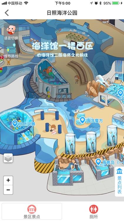 日照海洋公园-IUU智慧旅行 screenshot-3