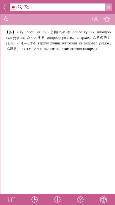 Japanese-Mongolian Dictionaryのおすすめ画像3