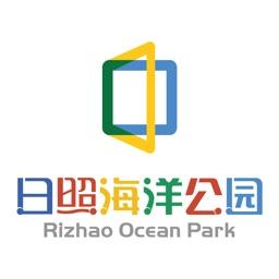 日照海洋公园-IUU智慧旅行