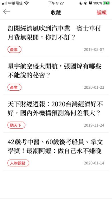 天下雜誌 Screenshot