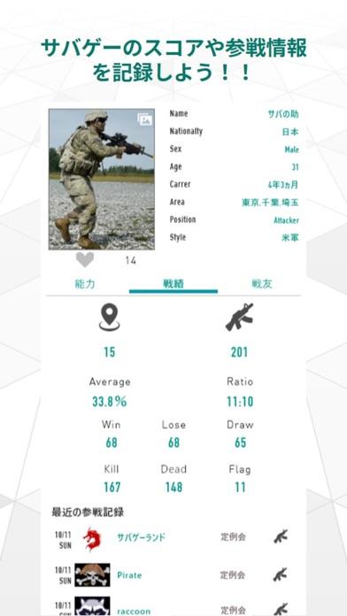 サバゲー情報アプリ「サバテク」のおすすめ画像3