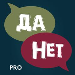 Данетки игра для компании Pro
