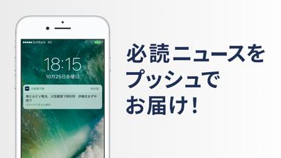 日本経済新聞 電子版 ScreenShot5
