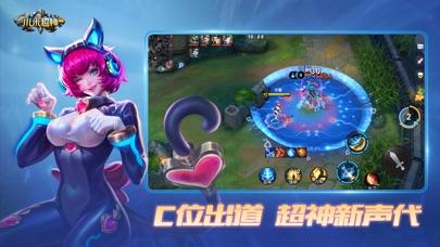 小米超神-5v5开黑竞技MOBA手游 screenshot one