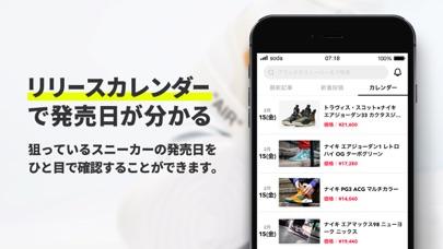 スニーカーダンク スニーカーフリマアプリのおすすめ画像5