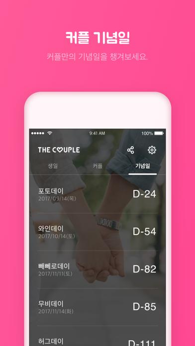 THE COUPLE (커플 디데이) for Windows