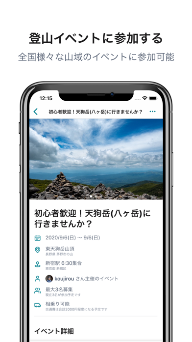 Yamarii(ヤマリー) 登山仲間のマッチングサービスのおすすめ画像2