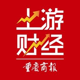 重庆商报—上游财经
