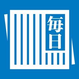 The Mainichi Viewer