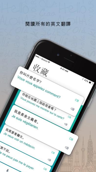 Screenshot for 法國Trocal - 旅行短語 in Taiwan App Store