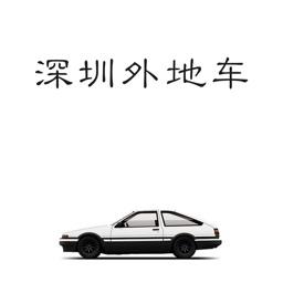 深圳电子眼