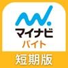短期バイト・単発バイトはマイナビ バイト 短期版 - iPhoneアプリ