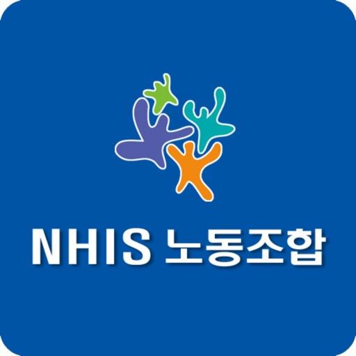 엔에이치투증 노동조합 app logo