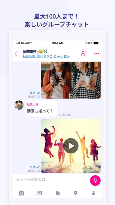 Rakuten Linkのおすすめ画像2