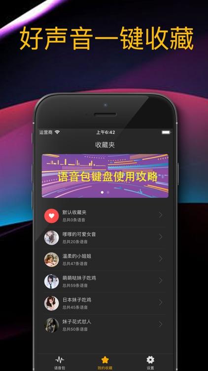 皮皮语音包-游戏聊天语音包 screenshot-3
