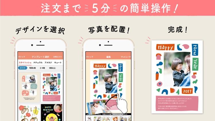 おしゃれ年賀状2019 screenshot-3