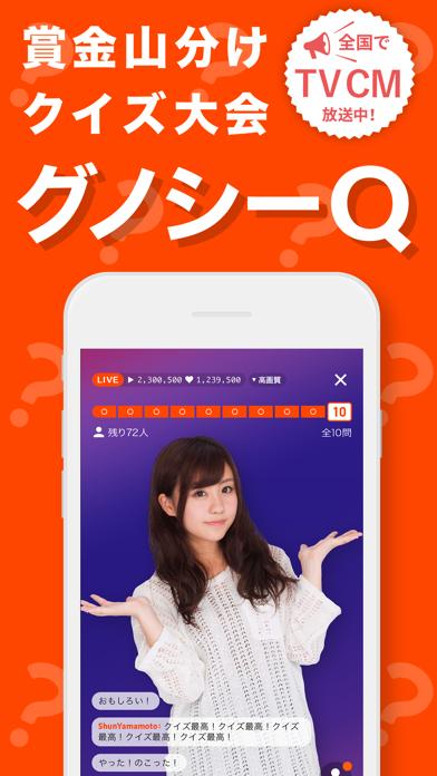 グノシー screenshot1