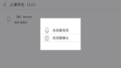 Screenshot for 长实云会议 in Japan App Store