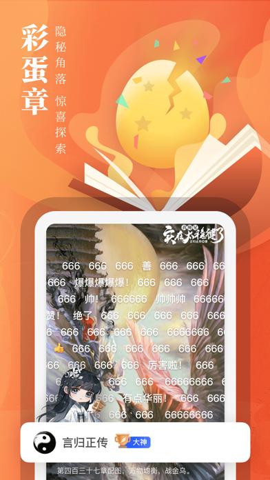 messages.download 起点读书-看小说漫画的阅读神器 software