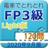 電車でとれとれFP3級 2020年9月版- Light版 - - iPhoneアプリ