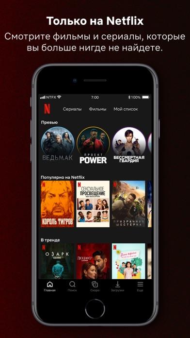 Netflix для ПК 1