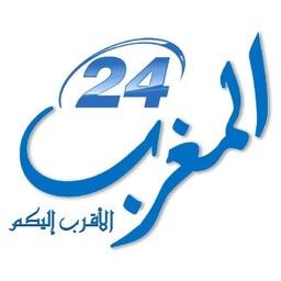اخبار المغرب 24